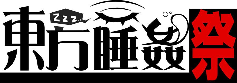 東方睡姦祭